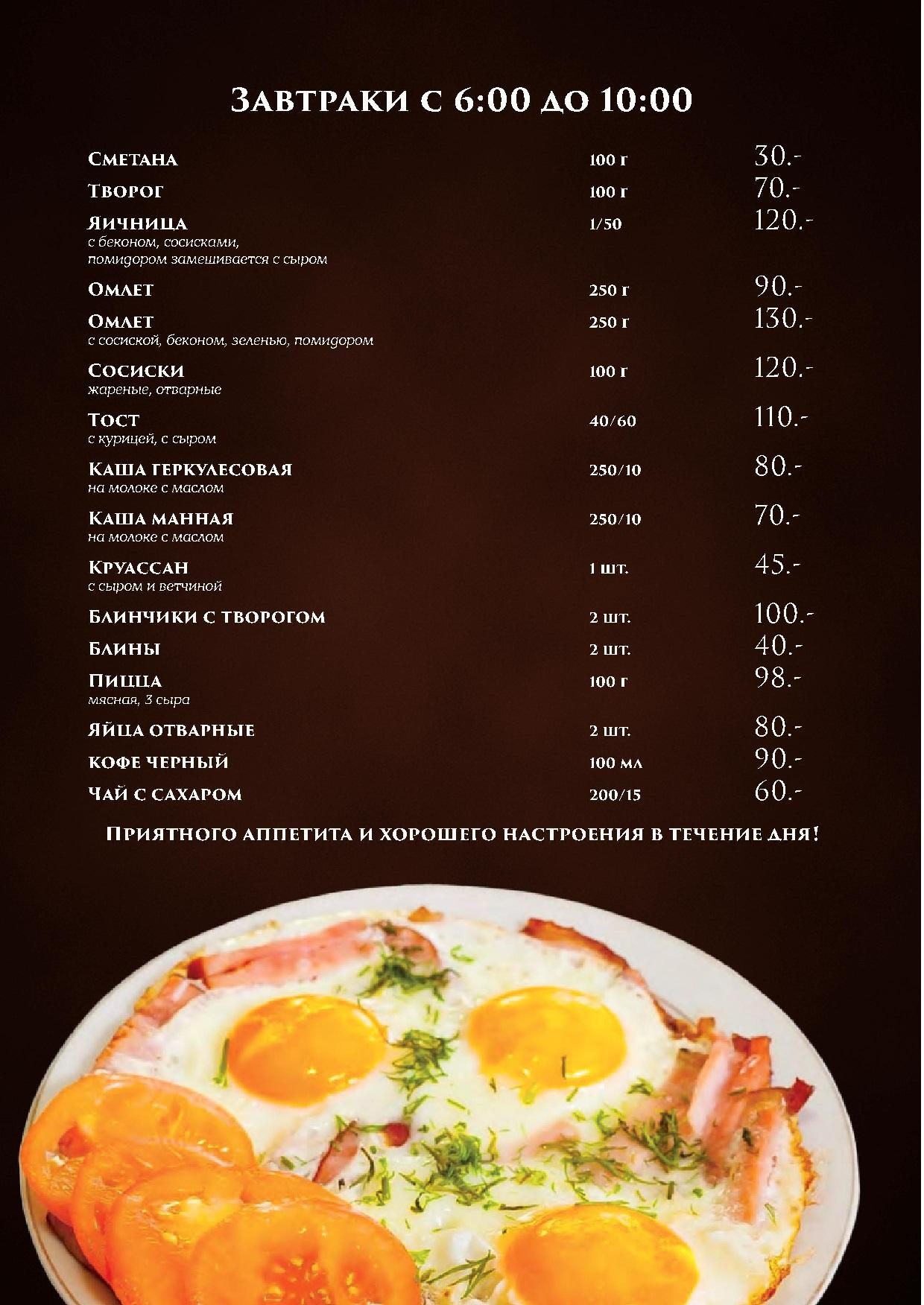 Завтраки с 6.00 до 10.00